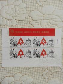 2020年特11邮票 众志成城 抗击疫情 战疫下半版红方连