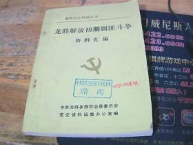 龙胜解放初期剿匪斗争 资料汇编 1949.12-----1951.10