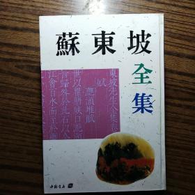 苏东坡全集(上下)两册