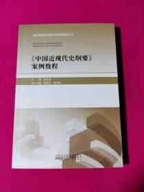 《中国近现代史纲要》案例教程