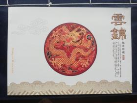 邮品:中国首次载人航天飞行成功(小本票),云锦,曹冲称象
