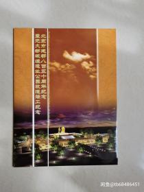 北京建都850周年及元大都城墙遗址公园竣工纪念邮册 有首日封一枚,纪念邮票一版 外有封套