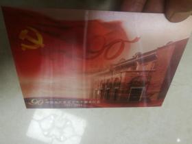 2011-16中国共产党成立90周年极限片(总公司)