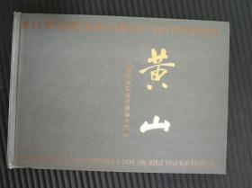 第22届万国邮政联盟大会暨中国1999世界集邮展览 小版张邮票极限明信片专辑《黄山》
