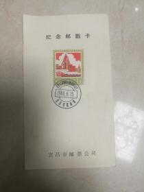 纪念邮戳-长江葛洲坝水利枢纽