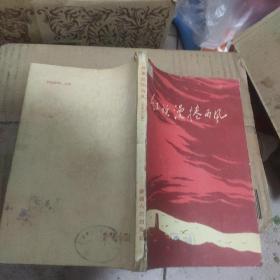 红旗漫卷西风:革命回忆录