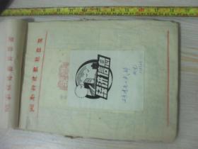 1990年代湖南科技报 报头设计稿 辽宁省清原县人武部孙艺