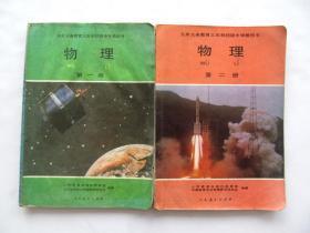 80后90年代怀旧老课本人教版教科书初中物理课本 一套