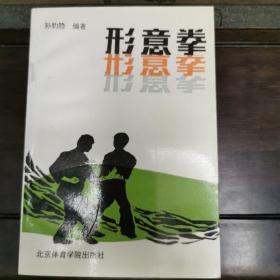 形意拳(三册)