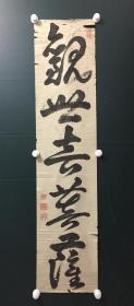 日本回流字画 软片书法   3626