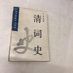 清词史(中国分体断代文学史】