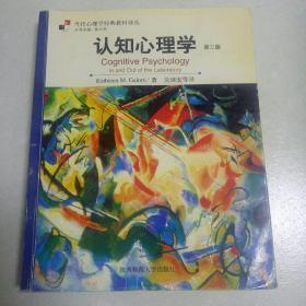 认知心理学(第三版)