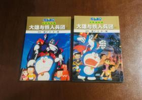 哆啦A梦彩色电影版 大雄与铁人兵团 上下两册合售