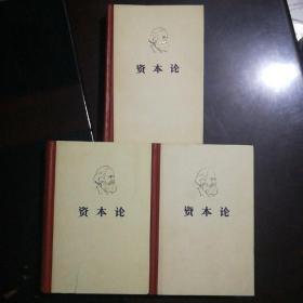 资本论 三册全
