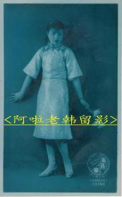 """天一电影公司""""老板娘"""":陈玉梅小照一枚【13.2+8cm】"""
