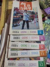 气功与科学1995(第6、8、9、10、11、12期)6本合售
