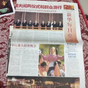 新华每日电讯2009年10月欢庆中国60华诞(报纸)