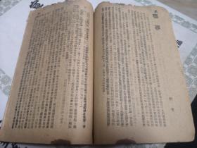 1944年原版抗战小说选辑《纵横前后方》 柳青的喜事等作品