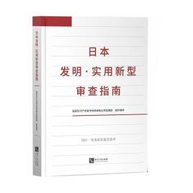 日本发明·实用新型审查指南