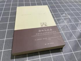 上海三联法学文库·律师与社会:美德两国法律职业比较研究