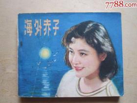海外赤子(陈冲,秦怡主演)