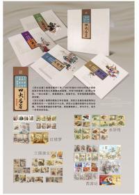 四大名著 邮票 全新 1987-2019年间四大名著题材邮票75枚套票(含5枚小型张,1本小本票)