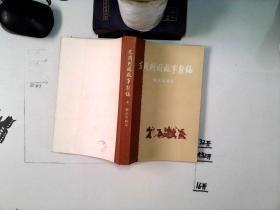 东周列国故事新编 上
