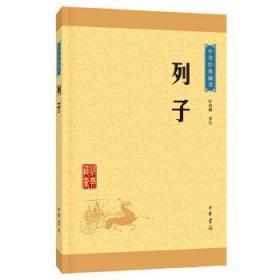 列子 中华经典藏书 正版 叶蓓卿 译注 9787101113587