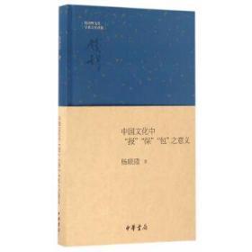 中国文化中报.保.包之意义 正版 杨联陞 著 9787101120813