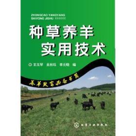 种草养羊实用技术 养羊致富必备书籍 正版 王玉琴、吴秋珏、李元晓 编 9787122228734