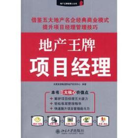 地产王牌项目经理/地产王牌经理人丛书 正版 决策资源集团房地产研究中心 9787301140611