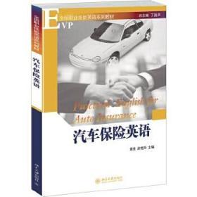 汽车保险英语(附光盘全国职业技能英语系列教材) 正版 黄星,赵艳玲 主编 9787301248652