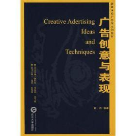 广告创意与表现 正版 赵洁 编著 9787307055483