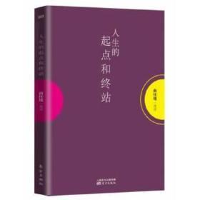 人生的起点和终点 正版 南怀瑾 9787506069564