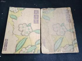 民国文学大师张恨水名著——太平花,三册全,比较稀见。