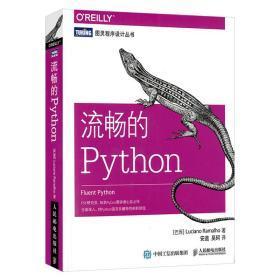 流畅的Python语言程序设计 python核心编程 python数据分析代码大全入门到精通教程 Python网络爬虫开发基础教程书籍