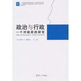 政治与行政-一个对*的研究 正版 (美)弗兰克·J·古德诺 著,王元 译 9787309084580