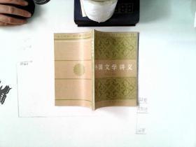 外国文学讲义 第四册