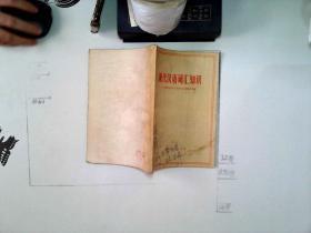 现代汉语词汇知识  //-*/