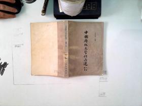 中国历代文学作品选 第一册 上