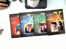 X档案 闪电人、变形狼人 等 4本合售