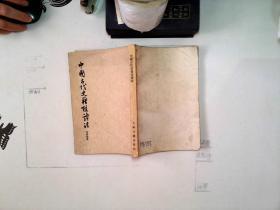 中国古代史籍校读法