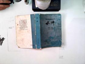 中国古典文学普及丛书 水浒