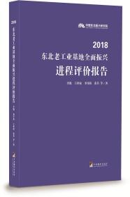 2018东北老工业基地全面振兴进程评价报告
