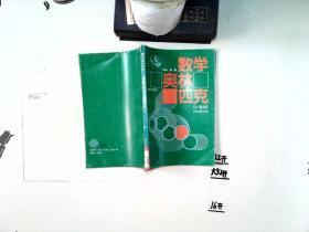 数学奥林匹克 小学版 五年级分册