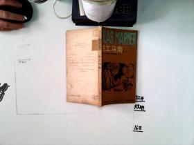织工马南 英汉对照世界文学丛书 简写本