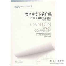 傅高义签名本·共产主义下的广州:一个省会的规划与政治(1949-1968)