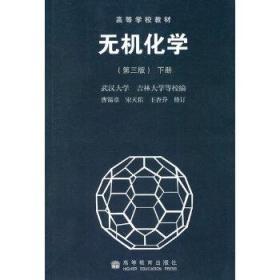 无机化学(第三版)下册 正版 武汉大学, 吉林大学等校编 9787040048803