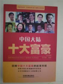 中国大陆十大富豪(2012年度)
