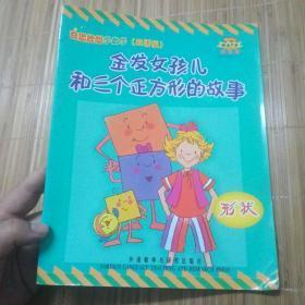 金发女孩儿和三个正方形的故事 提高篇.形状【奇思妙想学数学(双语版)】